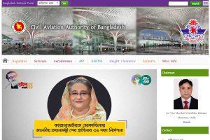 バングラデシュ民間航空局(CAAB)