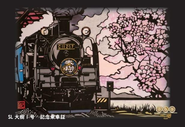 SL大樹 記念乗車証