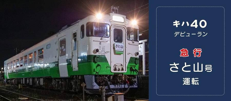 小湊鐵道 キハ40