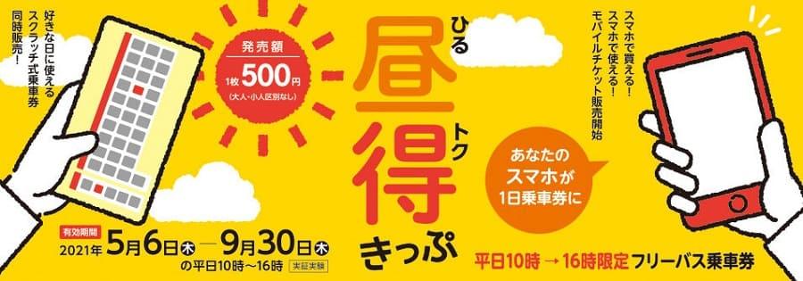 岐阜バス昼得きっぷ