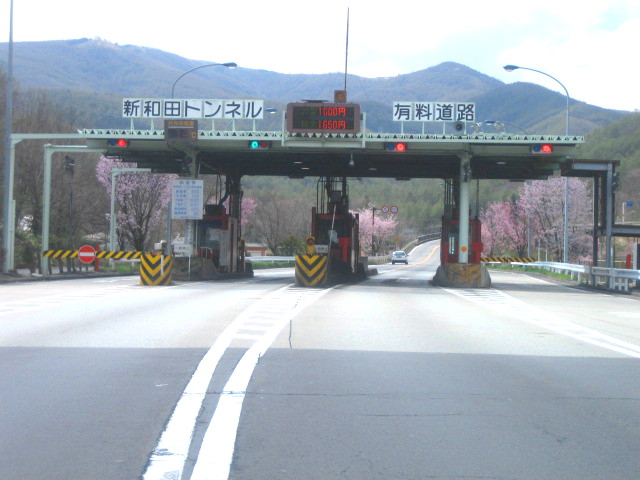 新和田トンネル