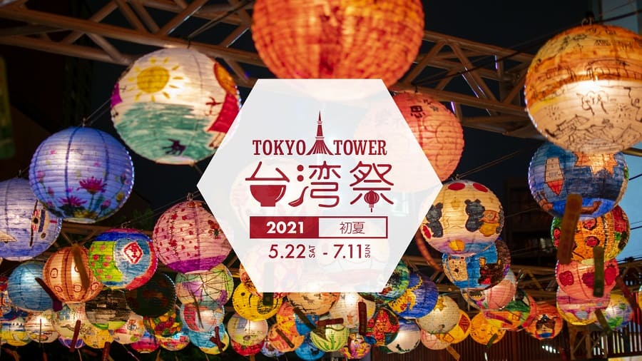 台湾祭2021初夏
