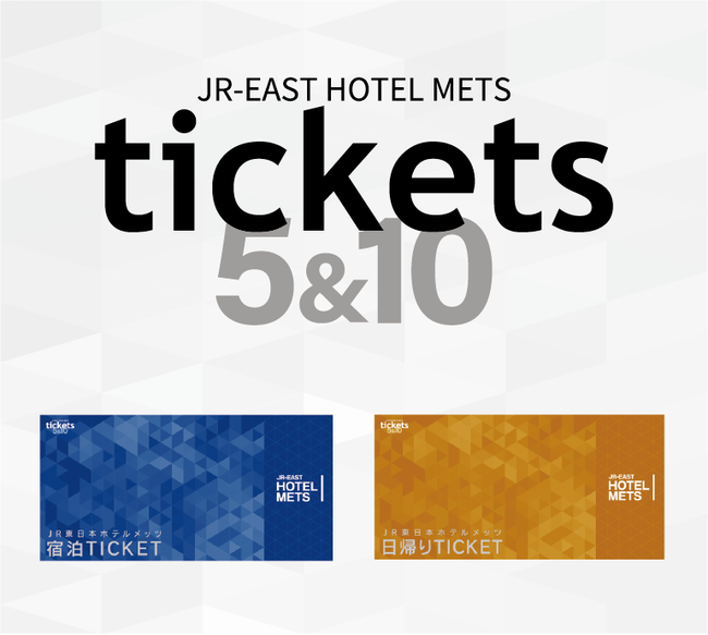 JR東日本ホテルメッツTICKETS