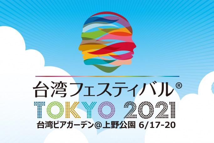 台湾フェスティバルTOKYO2021