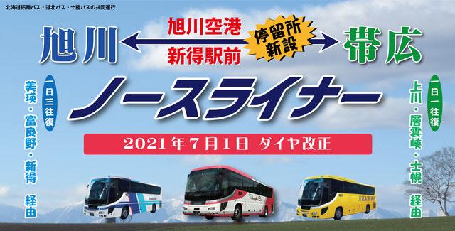 北海道拓殖バス ノースライナー