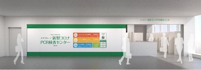 新型コロナPCR検査センター 福岡空港店