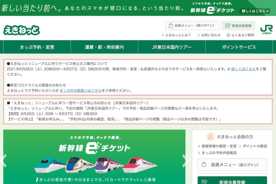 変更 えきねっと 予約 指定席券売機でできること:JR東日本