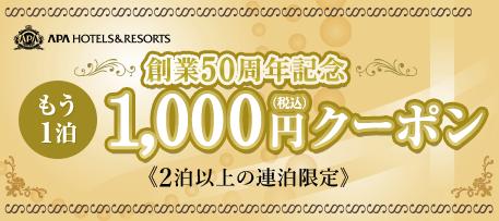 もう1泊1,000円キャンペーン