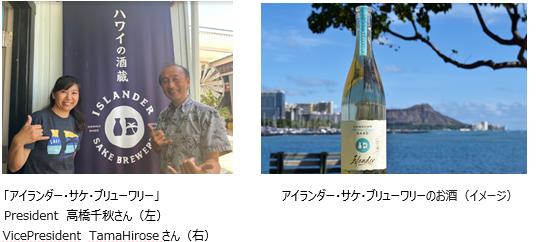 オンラインツアー 酒蔵シリーズ番外編
