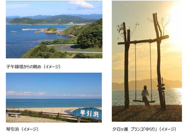 レンタカーで行く!「海の京都」京丹後キャンペーン