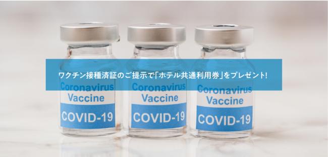 ワクチン接種済証