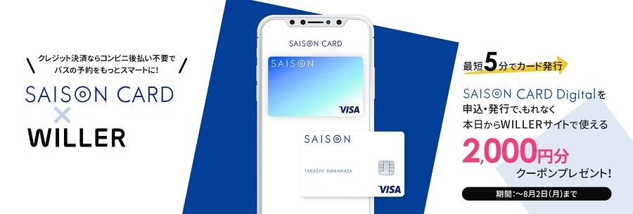 willer saison card digital