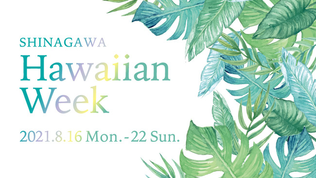SHINAGAWA Hawaiian Week 2021
