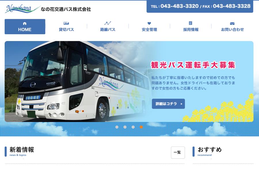 なの花交通バス