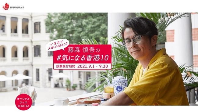 藤森慎吾の#気になる香港10