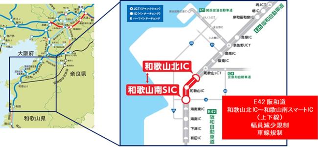 阪和自動車道リニューアル工事