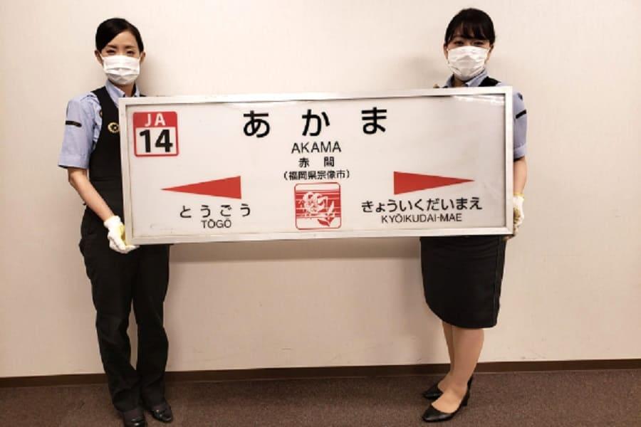JR九州 オークション