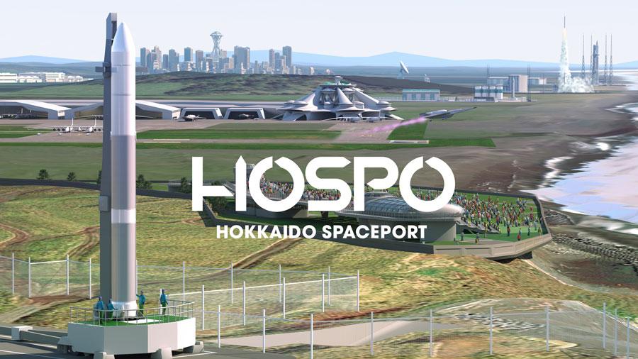 北海道スペースポート(HOSPO)