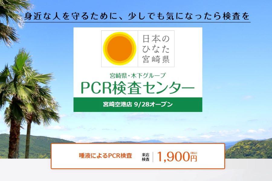 宮崎空港 PCR